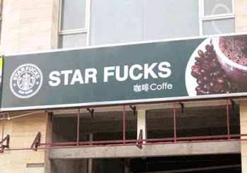 Funny Fake: Star FUCKS Coffe